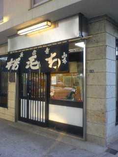 chomeiji_sakuramochi_1.jpg